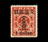 Rare Qing Dynasty Stamp Sells for $1 Million